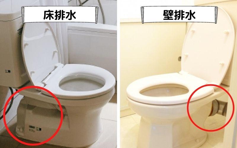排水の違い
